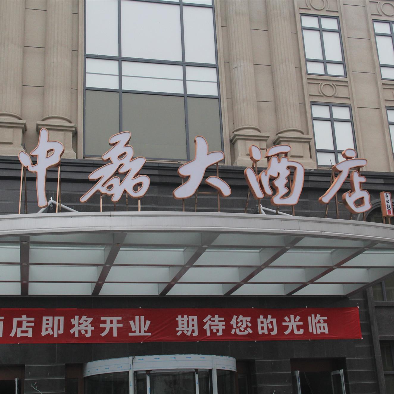 中磊大酒店-副本