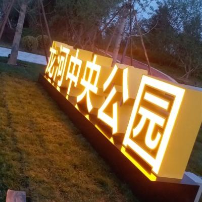 龙河中央公园-发光字