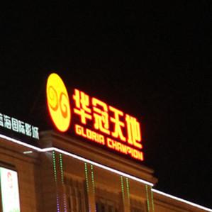 华冠超市-发光字