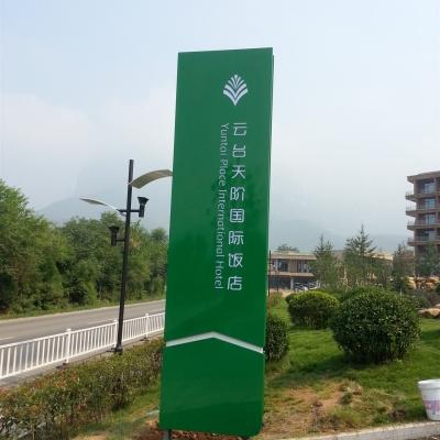 云台天阶国际酒店