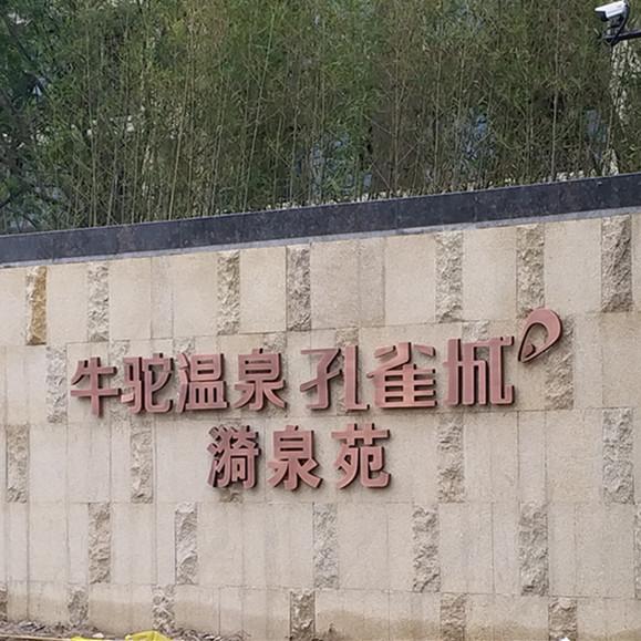 华夏幸福-孔雀城牛驼温泉-副本