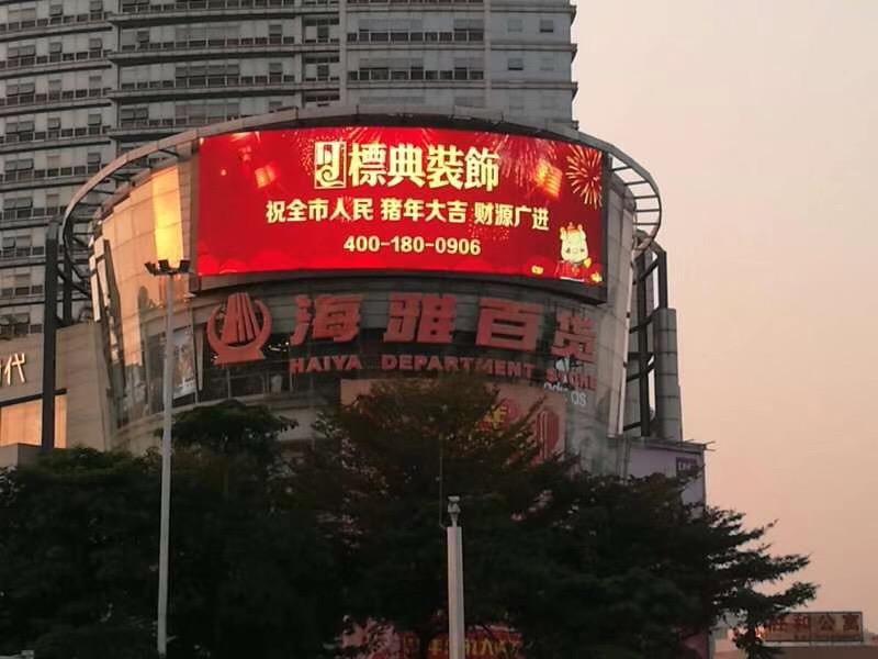 鸿福路口LED广告