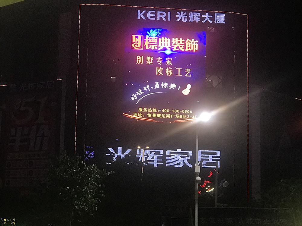 光辉大厦LED广告