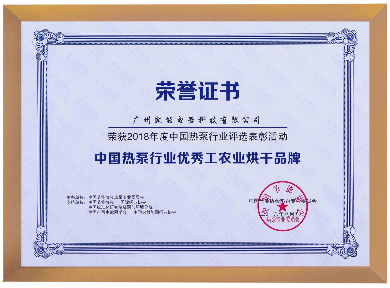 2018中国热泵行业十大优秀工农业烘干品牌