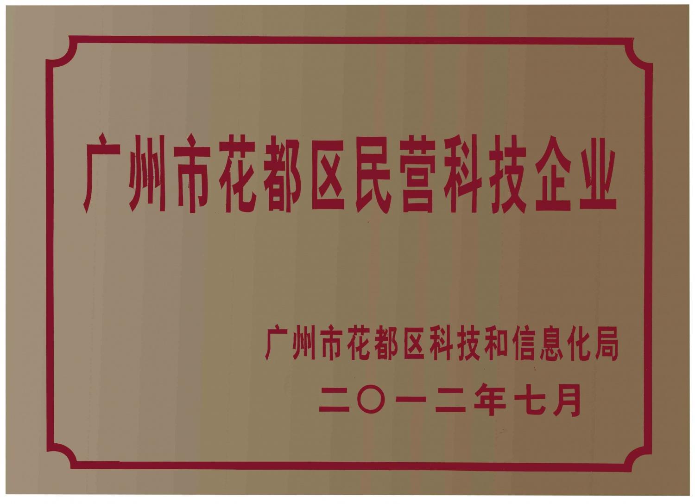 广州市花都区民营科技企业