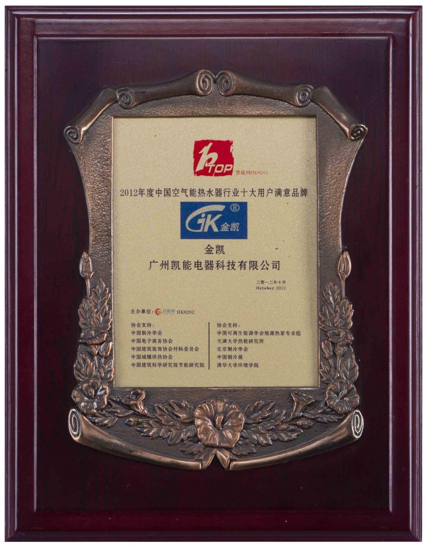 2012年中国空气能热水器十大用户满意品牌