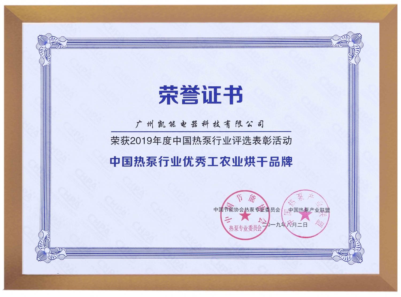 2019中国热泵行业十大优秀工农业烘干品牌