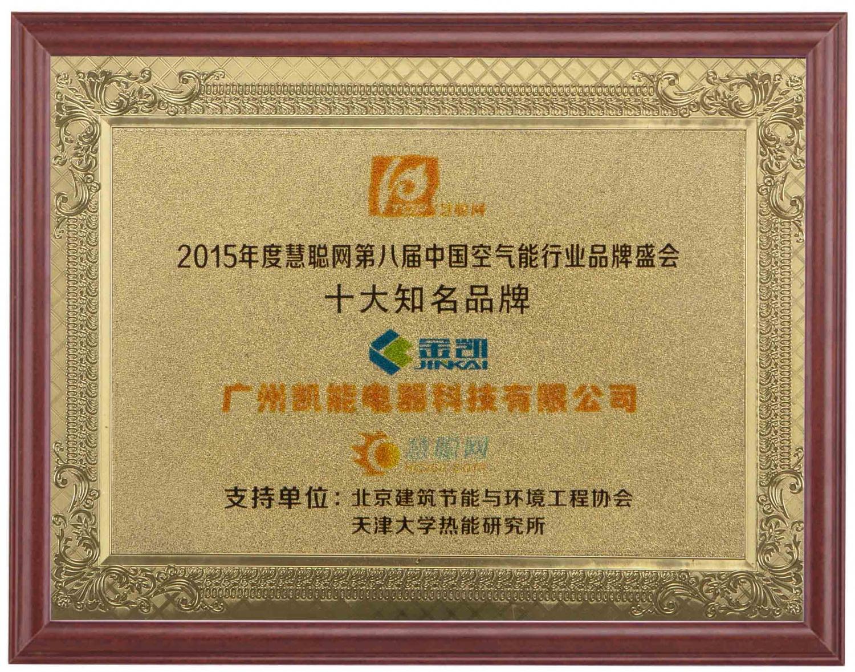 2015年慧聪中国空气能十大知名品牌