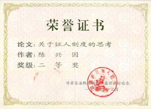论文荣誉证书
