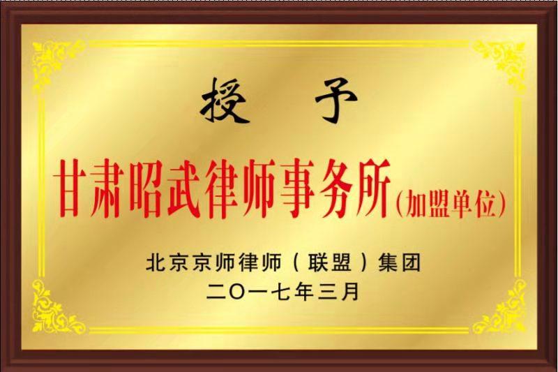 北京京师律师加盟单位