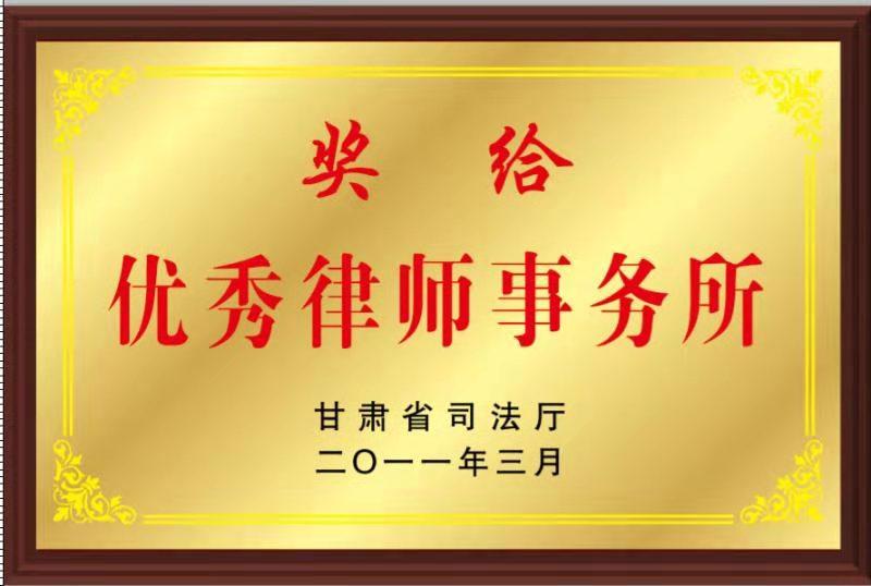 2011年度优秀律师事务所