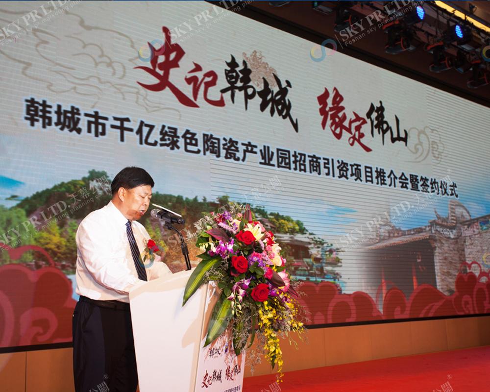 韩城腾龙千亿绿色陶瓷产业园招商引资项目推介会