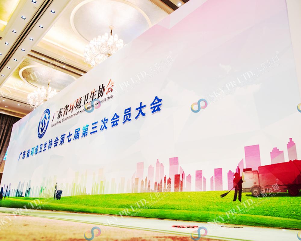 广东省环境卫生协会环卫工人节