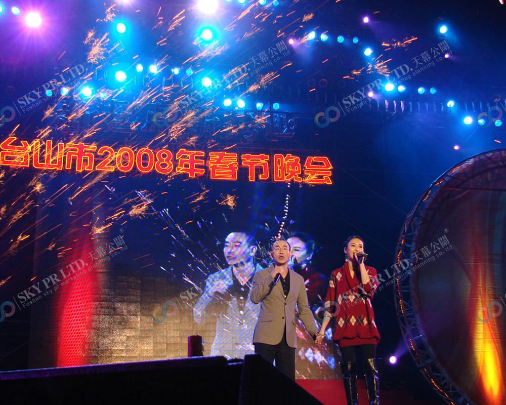 2008年台山政府春节晚会
