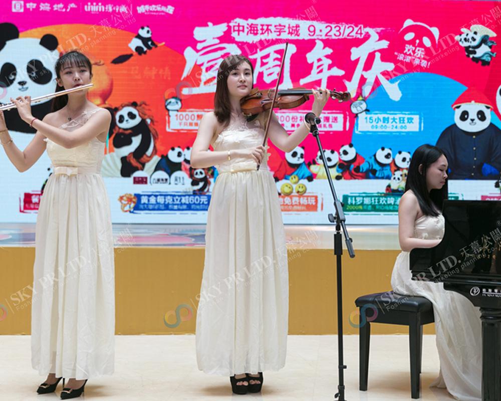 中海环宇城一周年庆典