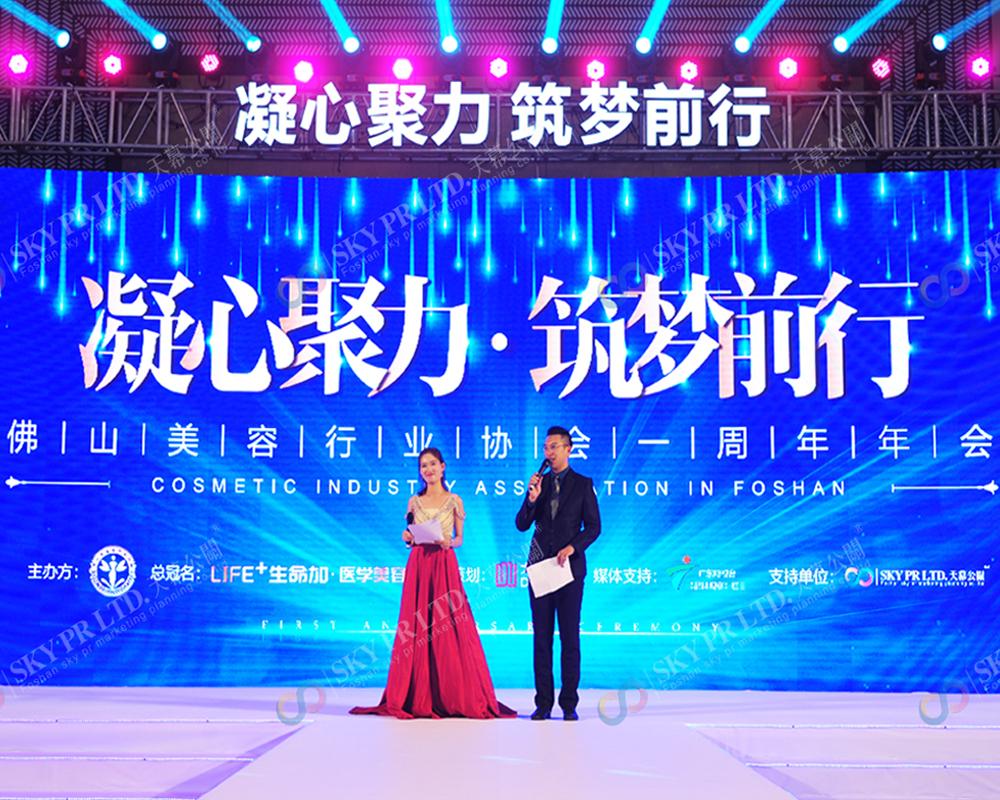 佛山美容行业协会成立一周年庆典