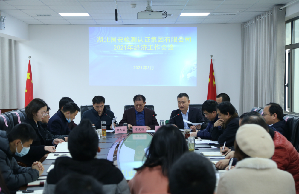 国安集团召开2021年经济工作会议