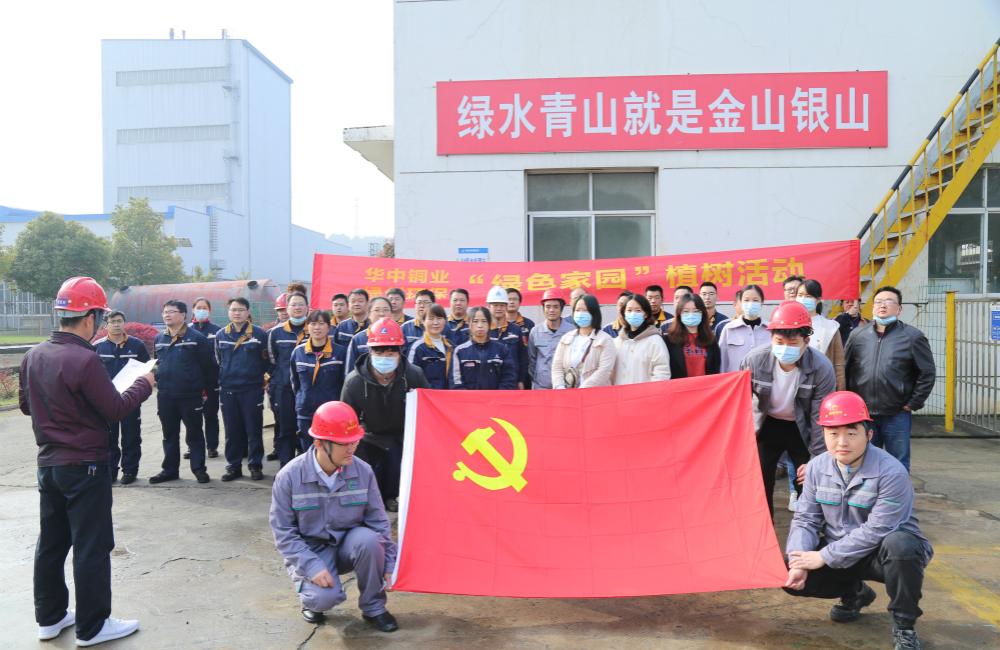 绿创公司与华中铜业联合开展植树活动