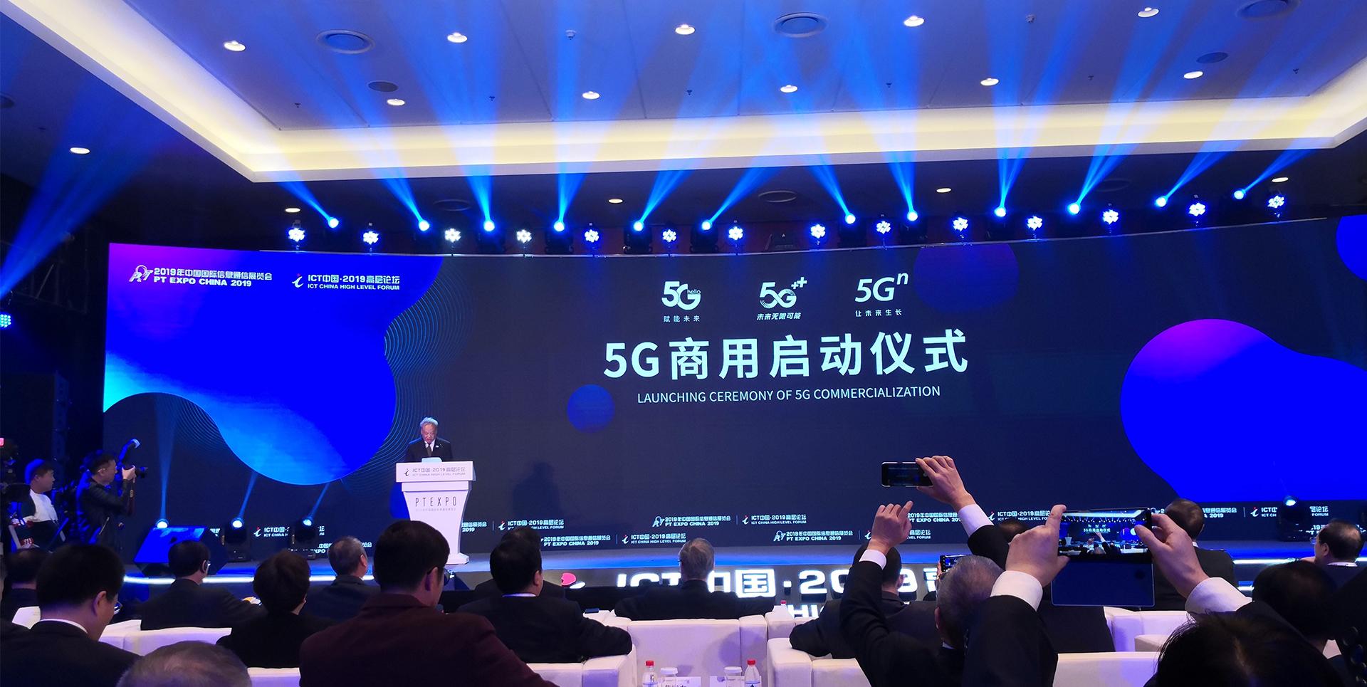 刚刚,5G商用正式启动 美业的...