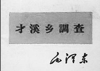 毛澤東九到上杭