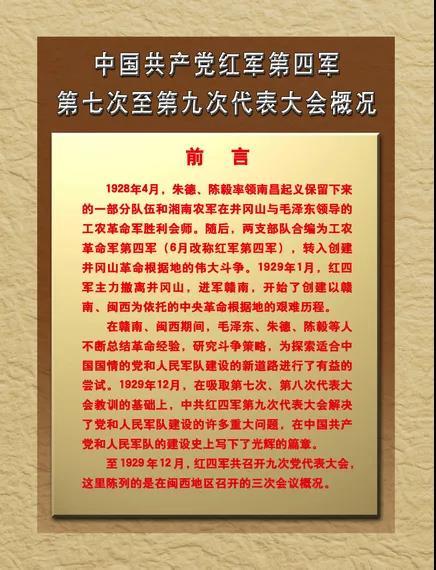 【線上展覽】《中國共產黨紅軍第四軍第七次至第九次代表大會概括》陳列展