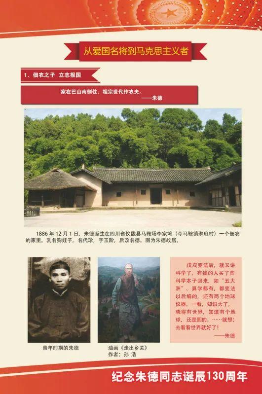 【黨史學習教育】中國共產黨朱德同志生平事跡展