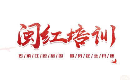 閩紅培訓助力黨史學習教育現場教學