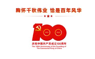 閩紅培訓|黨史學習教育紅色之旅,...