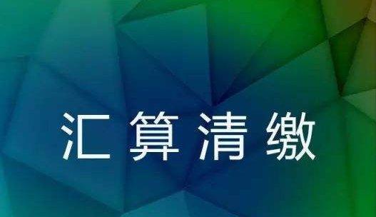 2019年汇算清缴十大新政变化