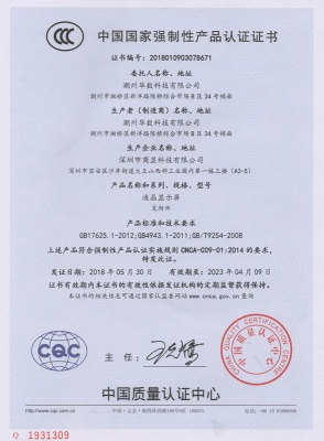中文CCC认证