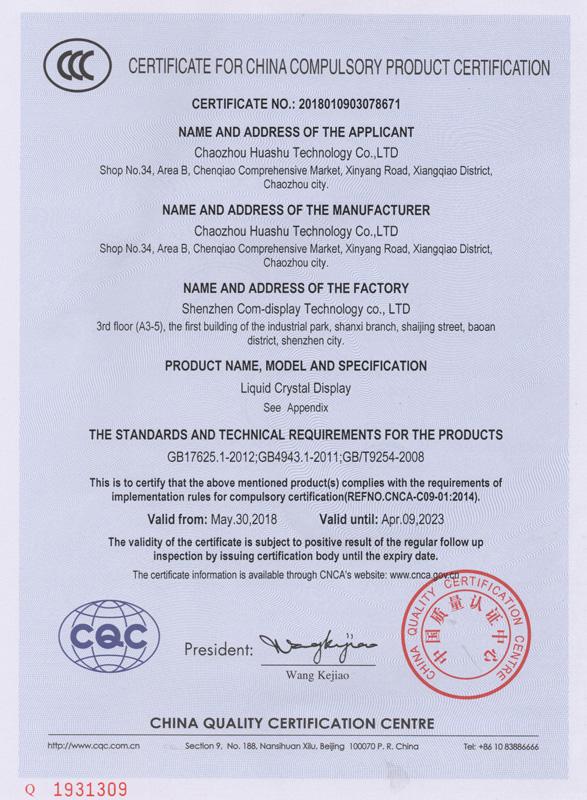 英文CCC认证