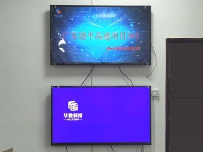 广东饶平高速75寸高清监视器