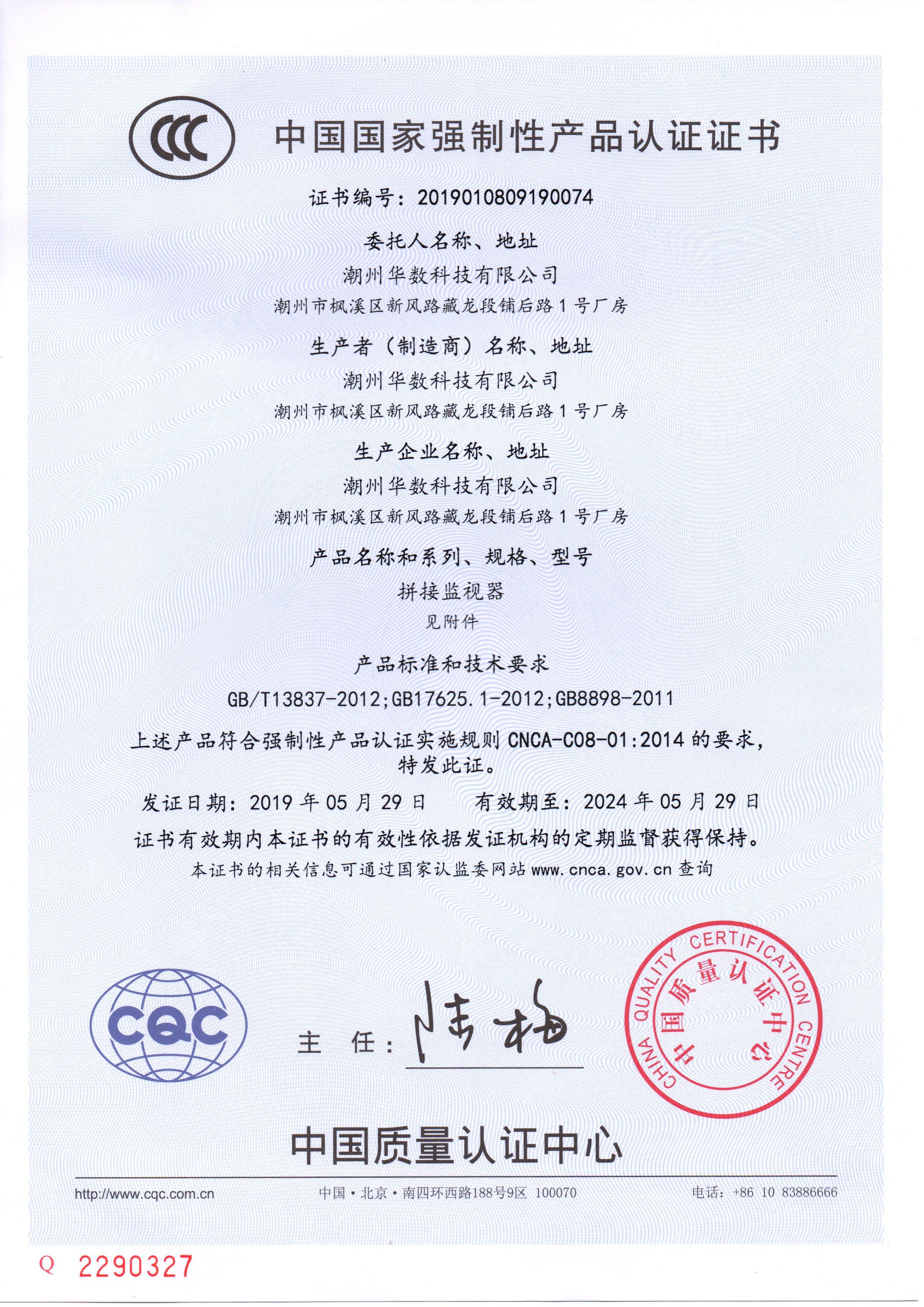拼接监视器CCC证书