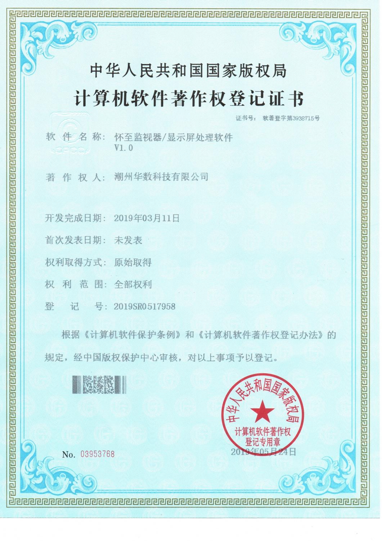软年著作权证书(显示)
