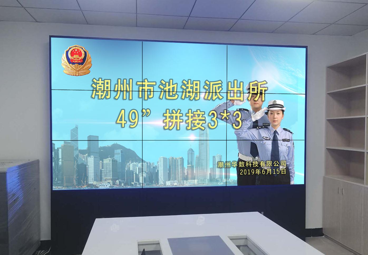 广东潮州某派出所49寸3X3高清液晶屏拼接