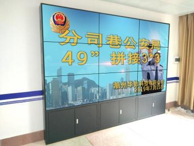 广东潮州某派出所49寸3X3高清拼接幕墙