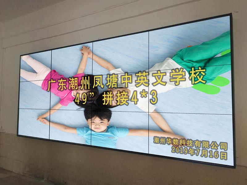 广东潮州某学校礼堂49寸4X3高清拼接