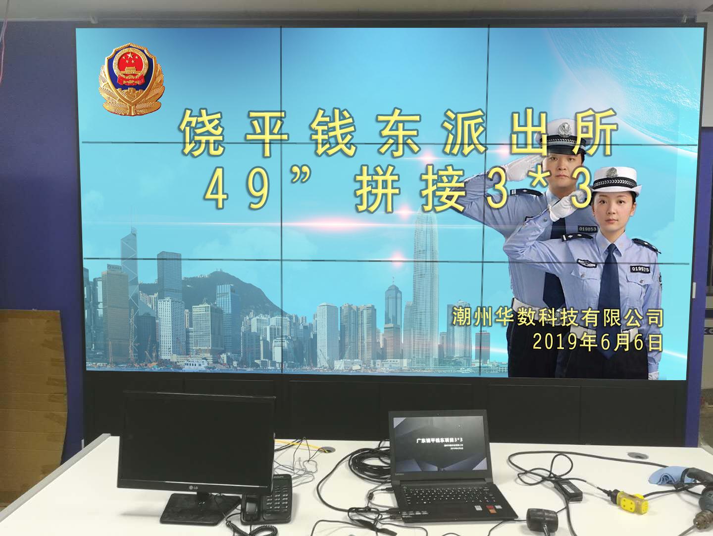 广东饶平钱东派出所49寸3X3高清拼接幕墙