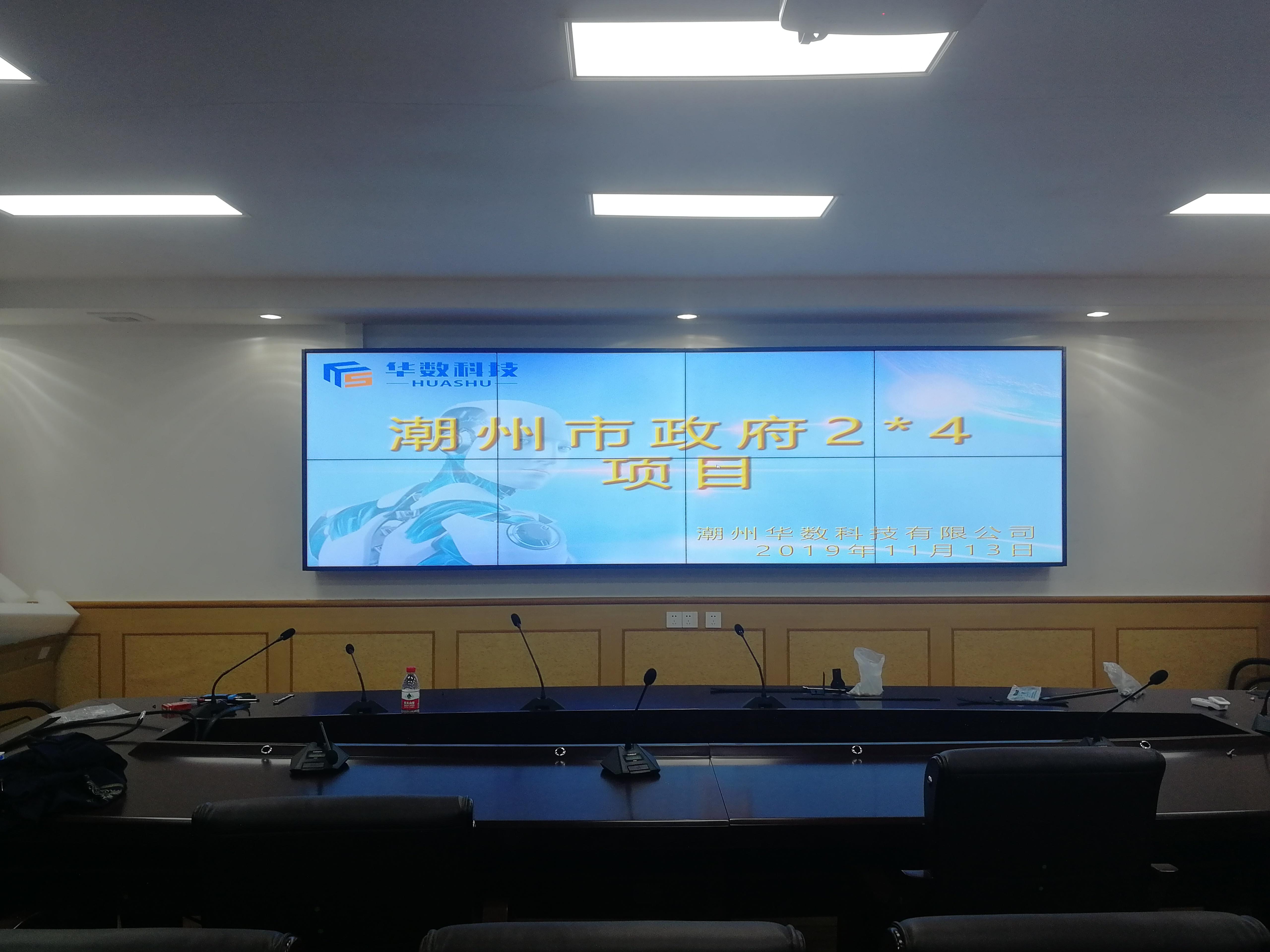 潮州市政府55寸2X4高清拼接幕墙