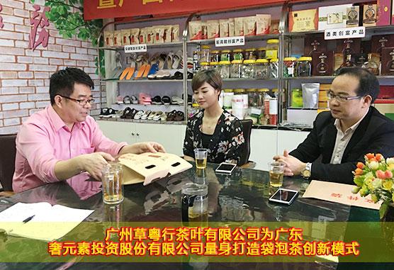 草粤行为广东奢元素公司量身打造袋泡茶创新模式