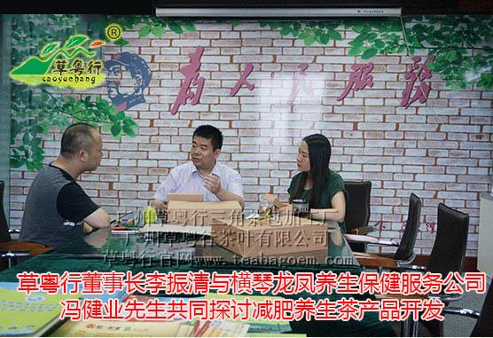 草粤行为龙凤******公司打造创新型减肥代用茶