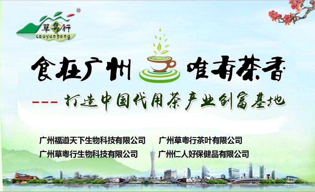 代用茶行业背景及趋势