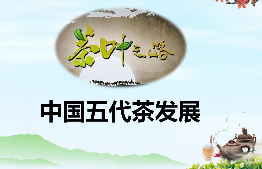 中国五代茶发展