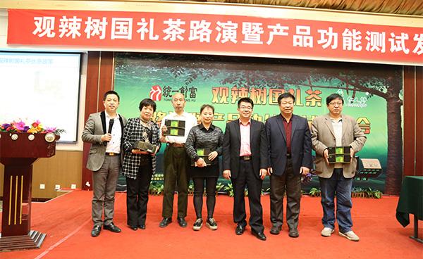 观辣树国礼茶路演暨产品功能测试发布会