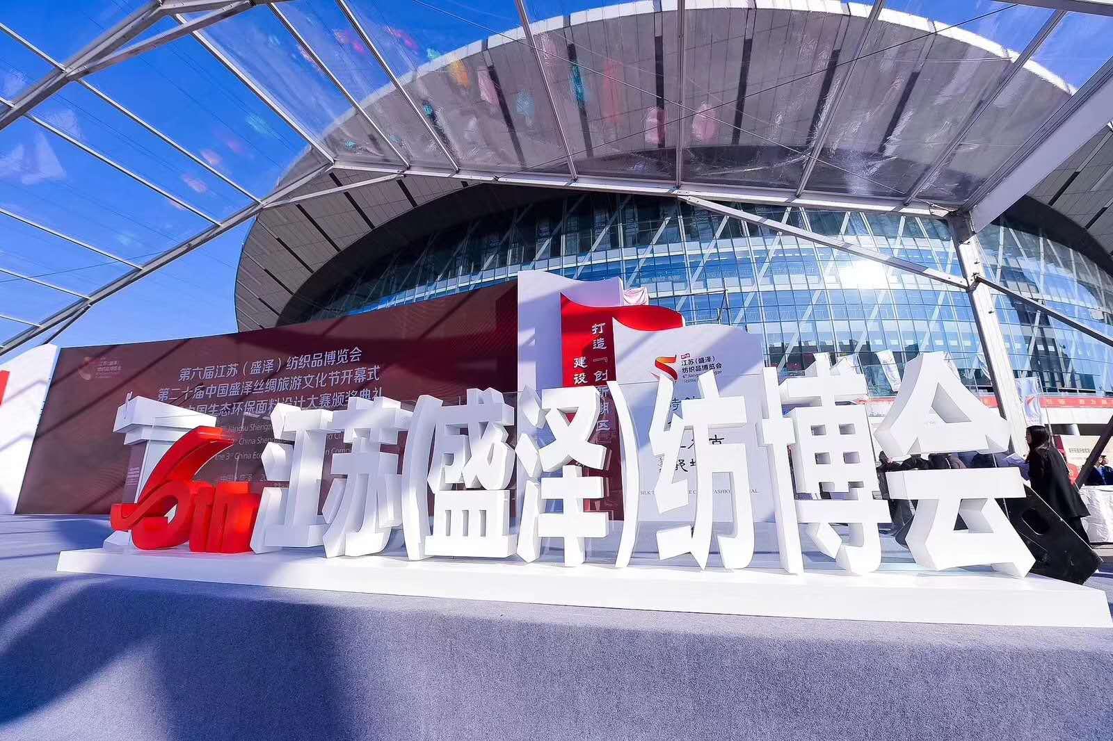 江苏(盛泽)纺织品博览会