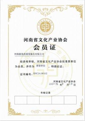 河南省文化产业协会会员证书