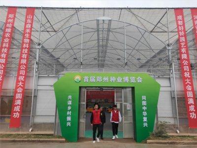 郑州种业博览会