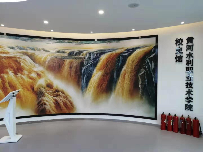 黄河水利职业技术学院校史馆