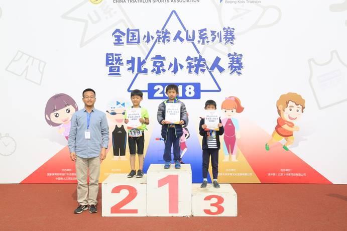 2018全国小铁人U系列赛暨北京...