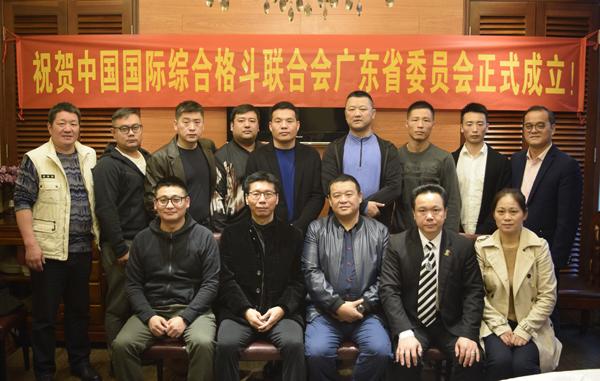 庆祝中国国际综合格斗联合会(C...